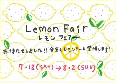 2015_lemon_fair_image