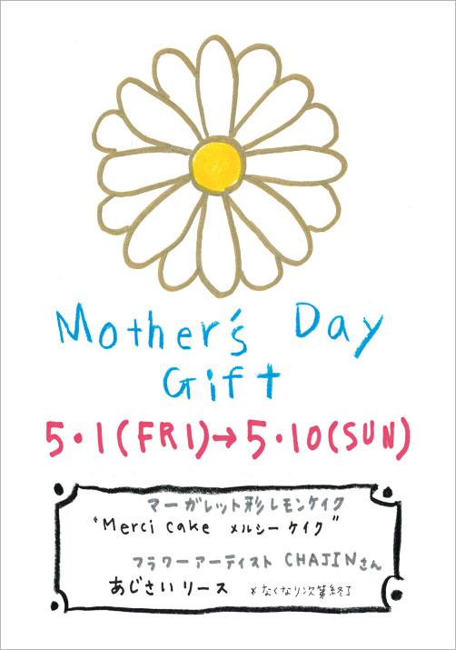 2015_mothersday