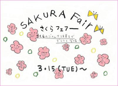 2016_sakura_image