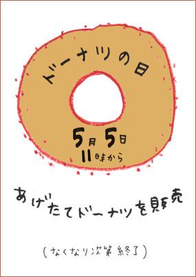 20170505doughnuts