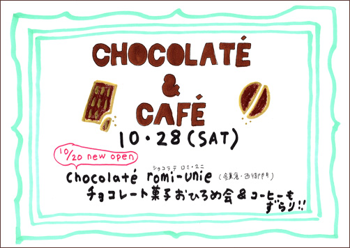 2017_chocolate_cafe
