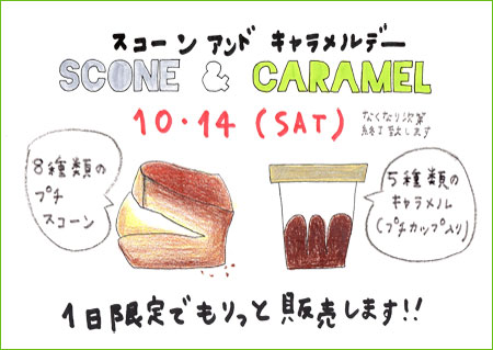 2017_scone_and_caramel_day