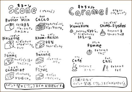 2017_scone_and_caramel_menu