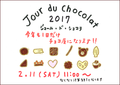 2017maison_jdc