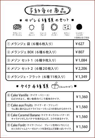 2017yoyaku_menu