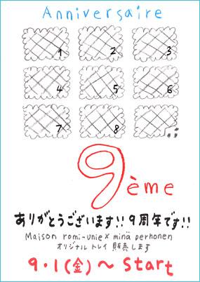 9eme_anniversaire