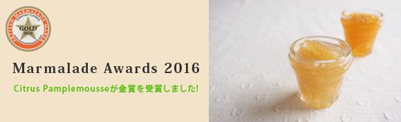 marmalade_award2016_image