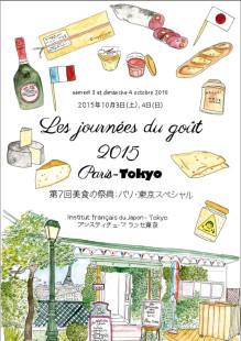 nichi_futsu_event