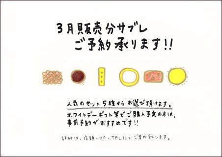 sable_yoyaku