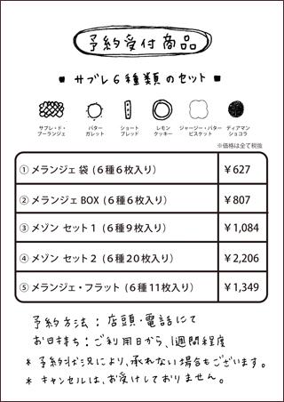 sable_yoyaku2