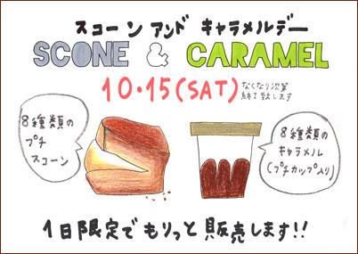 scone_caramel2