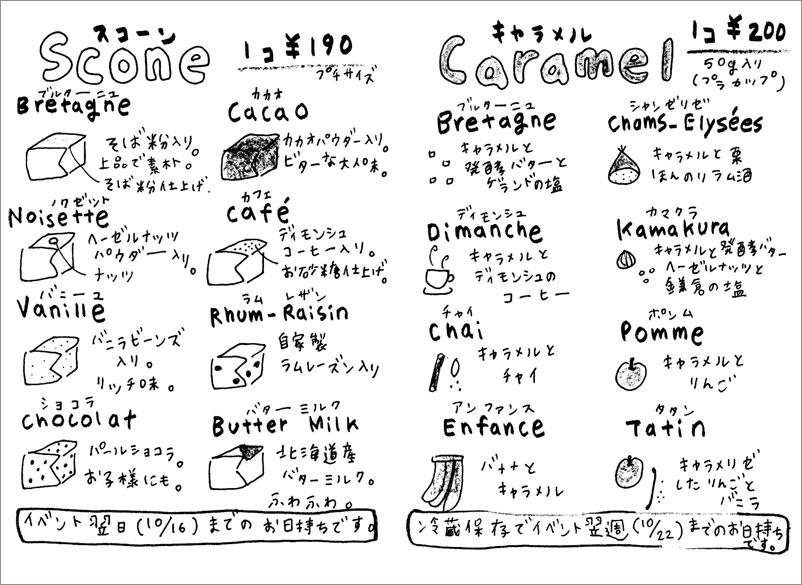 scone_caramel_menu
