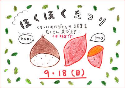2016_hokuhoku_fes