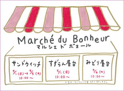 2016_marche_du_bonheur