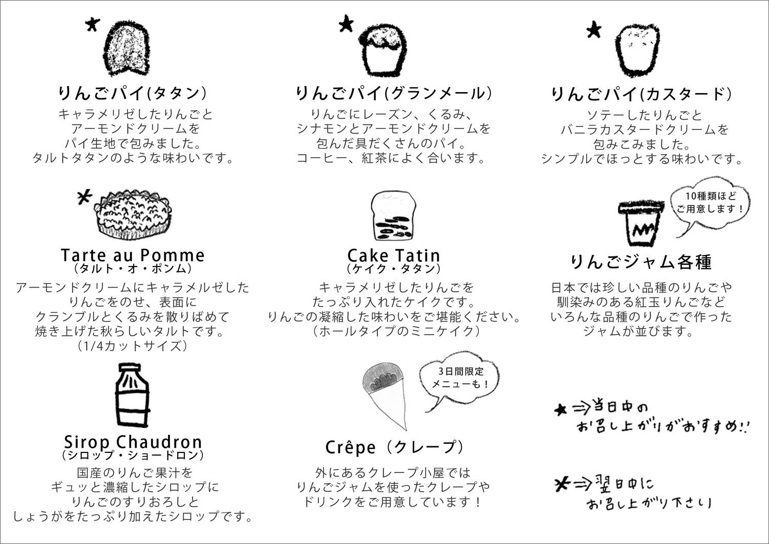 2016_ringo_fes_menu_a