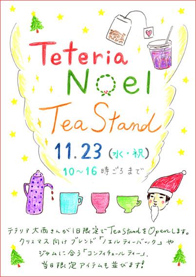 2016_teteria_teastand2