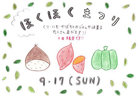 2017_hokuhoku_fes