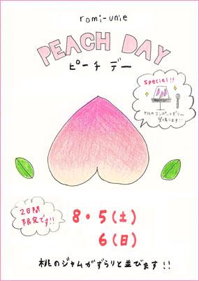 2017_peachday