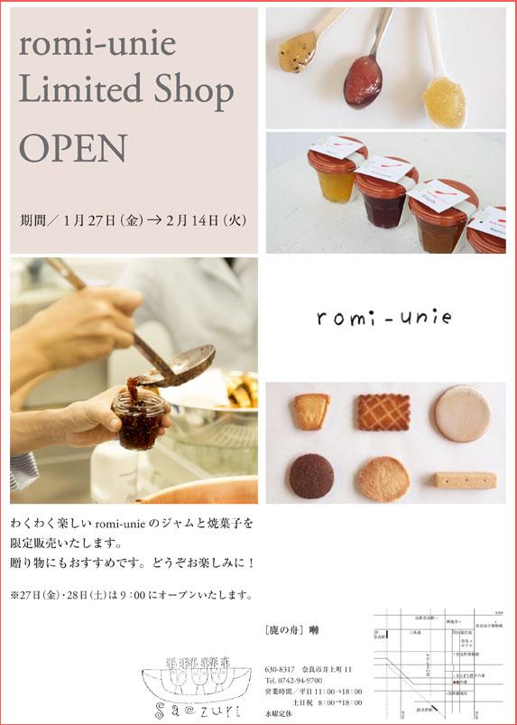 2017_saezuri_limited_shop