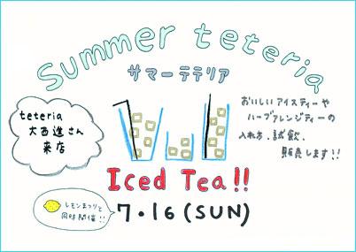 2017_summer_teteria