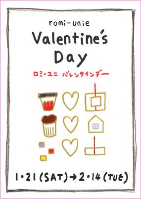2017_valentin