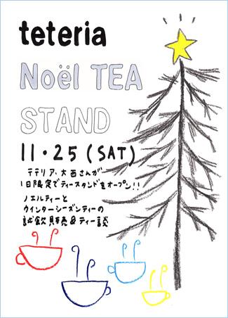 2017noe_tea_stand