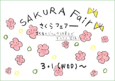 2017sakura_air