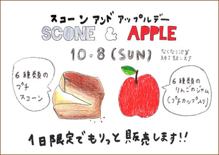2017scone_and_apple_day_