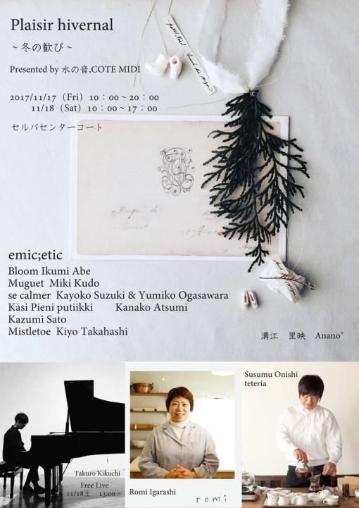 mizuno_oto_event