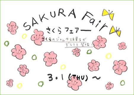 sakura_fair2018
